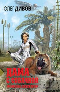 Дама с собачкой читать онлайн