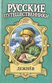 Семен Дежнев — первопроходец читать онлайн