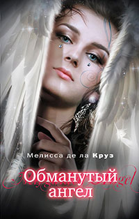 Обманутый ангел читать онлайн
