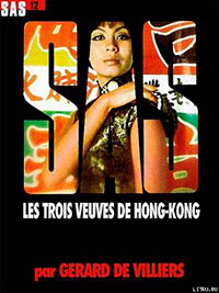 Три вдовы из Гонконга читать онлайн