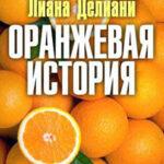 Оранжевая история (СИ) читать онлайн