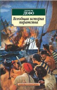 Всеобщая история пиратства читать онлайн
