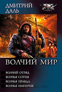 Волчий Мир (сборник) читать онлайн