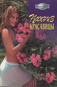 Каприз красавицы читать онлайн