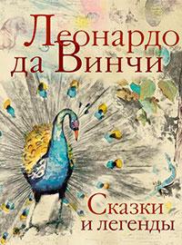 Сказки и легенды читать онлайн