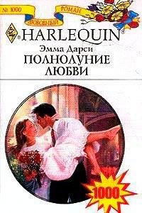 Полнолуние любви читать онлайн