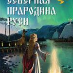 Северная прародина Руси читать онлайн