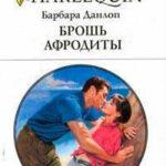 Брошь Афродиты читать онлайн