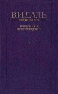 Пословицы и поговорки русского народа читать онлайн