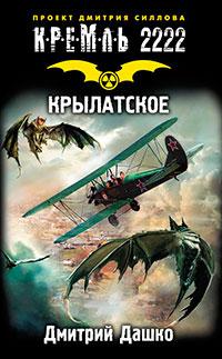 Кремль 2222. Крылатское читать онлайн