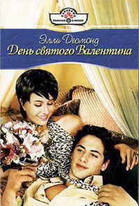 День святого Валентина читать онлайн
