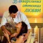 В акварельных оттенках любви читать онлайн