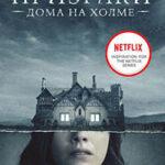 Призрак дома на холме. Мы живем в замке читать онлайн