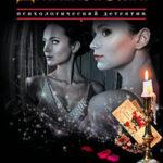 Плата за роль Джульетты читать онлайн