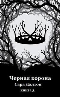Черная корона читать онлайн