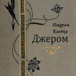 Собрание сочинений Джерома Клапки Джерома в одной книге читать онлайн
