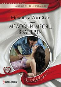 Медовый месяц взаперти читать онлайн