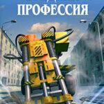 Стояние на реке Москве читать онлайн