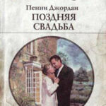 Поздняя свадьба читать онлайн