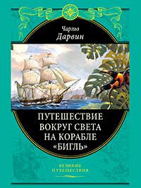 Путешествие вокруг света на корабле «Бигль» читать онлайн