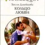 Кольцо любви читать онлайн