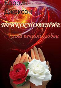 Сила вечной любви читать онлайн