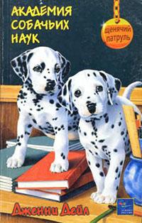 Академия собачьих наук читать онлайн