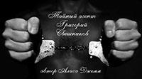 Тайный агент Григорий Свешников (СИ) читать онлайн