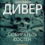 Собиратель костей читать онлайн