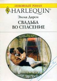 Свадьба во спасение читать онлайн