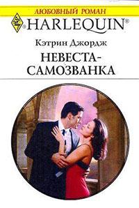 Невеста-самозванка читать онлайн