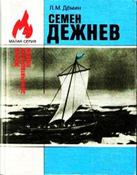 Семен Дежнев читать онлайн