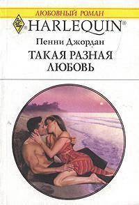 Такая разная любовь читать онлайн