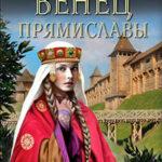 Венец Прямиславы читать онлайн