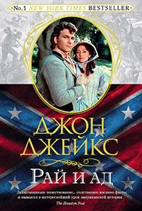 Рай и ад. Великая сага. Книга 3 читать онлайн