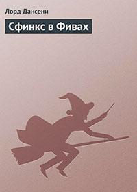 Сфинкс в Фивах читать онлайн