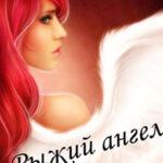 Рыжий ангел (СИ) читать онлайн