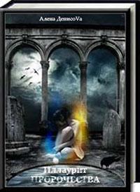 Иллаурит. Все пророчества сбываются... (СИ) читать онлайн
