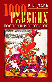 1000 русских пословиц и поговорок читать онлайн