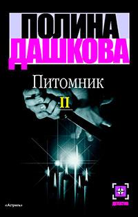 Питомник. Книга 2 читать онлайн