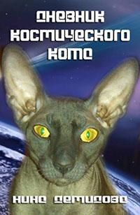 Дневник Космического Кота читать онлайн