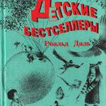 Джеймс и Персик-великан читать онлайн