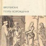 Европейские поэты Возрождения читать онлайн