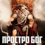 Просто Бог (СИ) читать онлайн