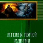 Легенды темной империи (СИ) читать онлайн