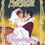 Обольстить невесту читать онлайн