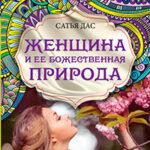 Женщина и ее божественная природа читать онлайн