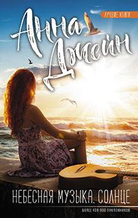 Небесная музыка. Солнце читать онлайн