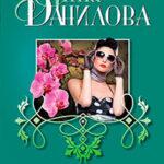 Дождь тигровых орхидей. Госпожа Кофе (сборник) читать онлайн