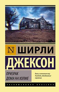 Призрак дома на холме читать онлайн